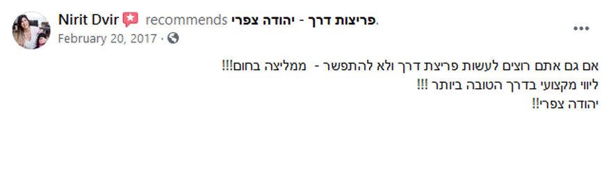 פריצות דרך – יהודה צפרי